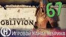 Прохождение Oblivion - Часть 67 (Врата Брумы)
