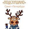 Подслушано в Санкт-Петербурге