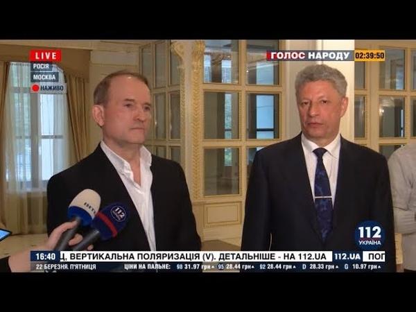 Брифинг Медведчука и Бойко по итогам экономических переговоров в РФ