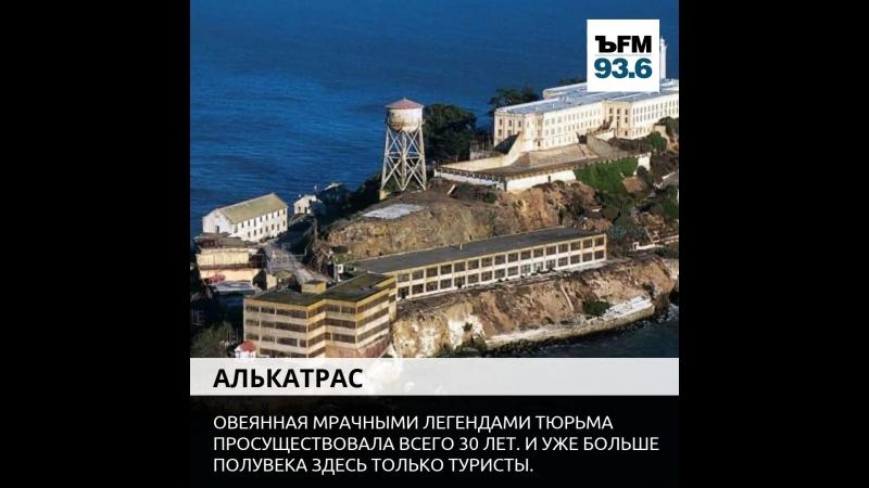 ЪFM Спецпроект Невыносимые условия Алькатрас