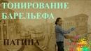 Как покрасить барельеф своими руками тонировка Художник Наталья Боброва
