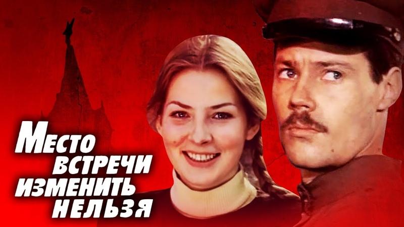 Место встречи изменить нельзя (1979). 2 серия | Фильмы. Золотая коллекция