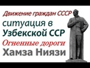 Движение граждан СССР / за КПСС / Хамза Ниязи Огненные дороги / ситуация в Узбекской ССР