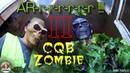 Летсплей по страйкболу CQB Zombie Part 2