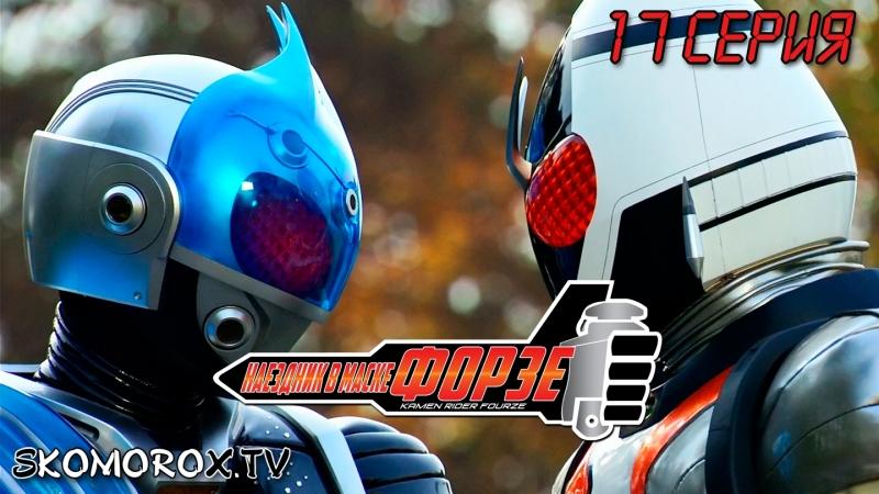 Наездник в маске Форзе / Kamen Rider Fourze (17 серия) (озвучка SkomoroX)