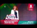 Концерт Алёна Апина. 8 января город Анадырь в 19:00