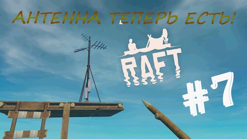 Сделали антенну! ⇒ Raft 7