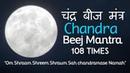 Chandra Beej mantra 108 Times Navgraha Mantra