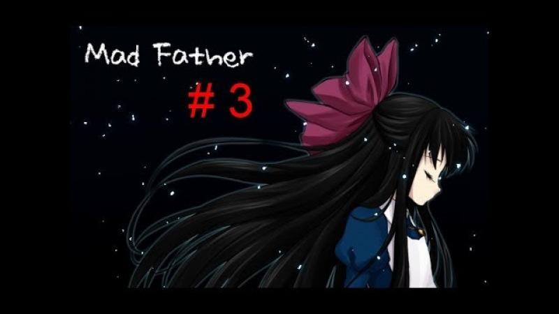 Mad father часть №3 Мария няшка и мне пофиг на мнение Дашки