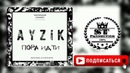Ayzik lil Jovid - Пора идти 2018 [ST]