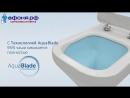 Технология смыва AquaBlade от Ideal Standard