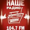"""""""НАШЕ РАДИО"""" Архангельск (104,7 FM)"""