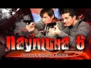 Паутина 6 (21 серия) Мошенники на крови. 1 серия 18.01.2013 Сериал