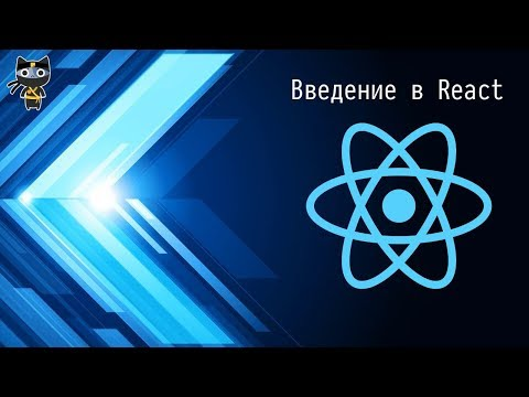 [0120] Введение в React - Javascript.Ninja