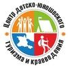 Центр детско-юношеского туризма и краеведения