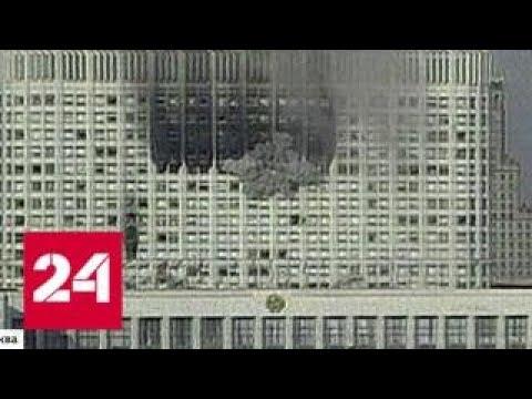 Кровавый октябрь 1993-го ветви власти не могли договориться друг с другом - Россия 24