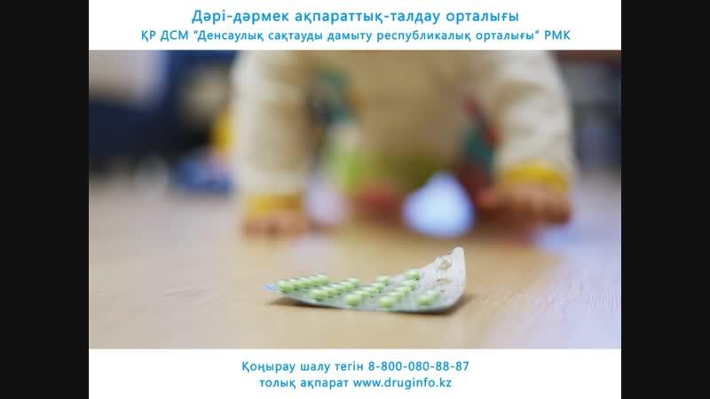 Антибиотиктерді абайлап қолданыңыздар!