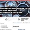 Автомобильные аксессуары Украина