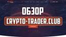 Обзор и отзывы о проекте Crypto Trader Хайп Мониторинг инвестиционных проектов
