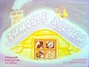 Зимовье зверей русская народная сказка (диафильм озвученный) 1983 г.
