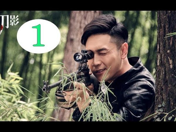 [SKT FILM] Liệt Hỏa Anh Hùng Ca tập 1 | Phim hành động Trung Quốc hay nhất 2018