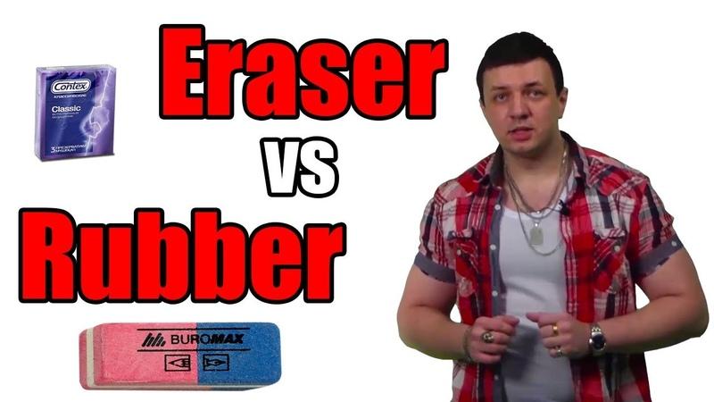 Разница между eraser и rubber. Американский и британский английский