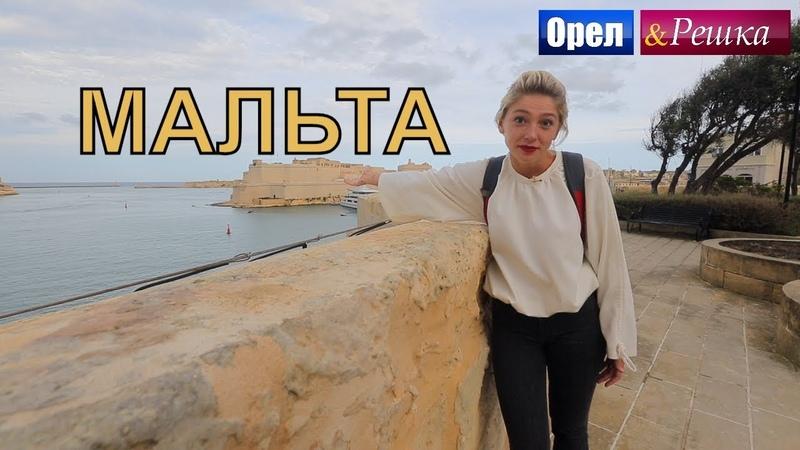Орел и решка. Перезагрузка 3 - Мальта (FullHD) - Интер