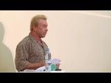 18. Андрей Лапин 2013 лекция 17 июня