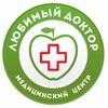 """Медицинский центр """"ЛЮБИМЫЙ ДОКТОР"""" (Пермь)"""