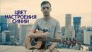 (Alexandr Grechanik cover) ФИЛИПП КИРКОРОВ - ЦВЕТ НАСТРОЕНИЯ СИНИЙ