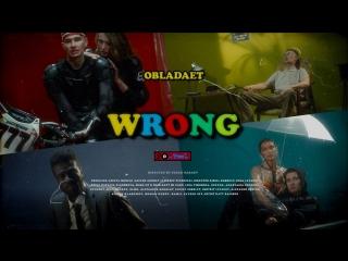 #Премьера♫ OBLADAET |○ WRONG ○ ⏪Two®⏩