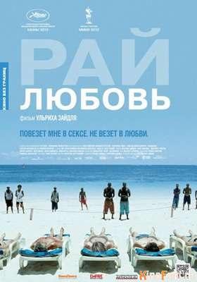 Рай: Любовь / Paradies: Liebe смотреть