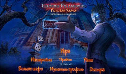 Границы Реальности 3: Роковая Удача. Коллекционное издание | Edge of Reality 3: Fatal Luck CE (Rus)