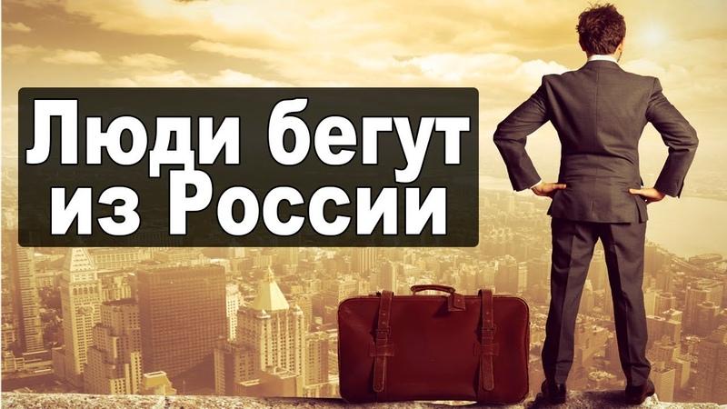 Молодежь уезжает из России