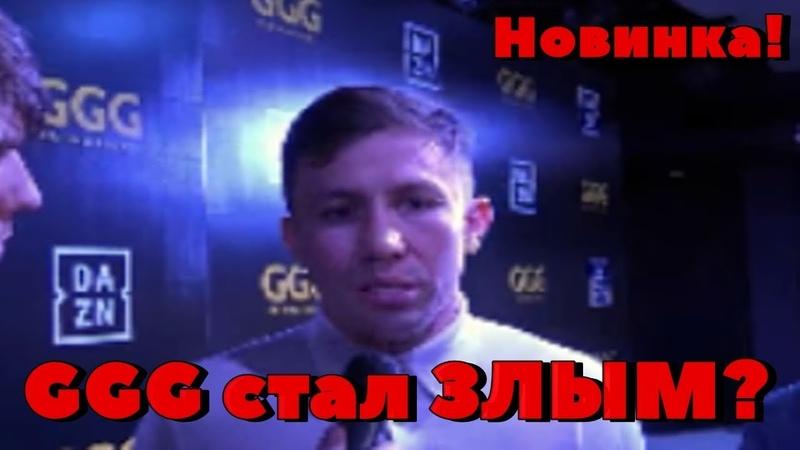 GGG стал ЗЛЫМ - Хочу 3-ий бой с Канело - НОВОЕ ИНТЕРВЬЮ ГОЛОВКИНА!