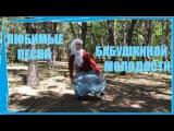 Модные песни бабушкиной молодости сегодня и через 50 летFashionable songs of grandmother's