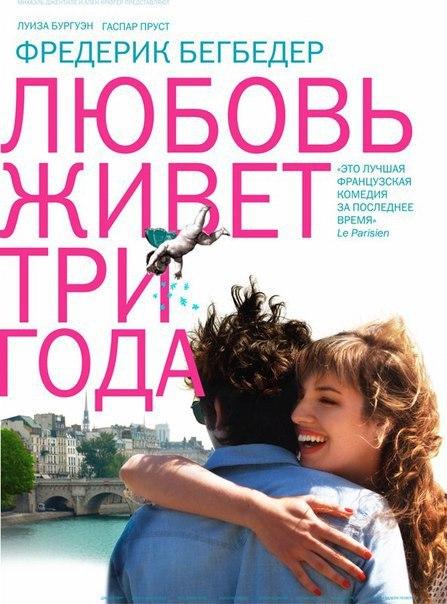 Любовь живет три года (2011)