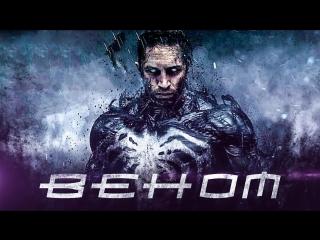 Веном - второй трейлер (2018) Новый Фильм