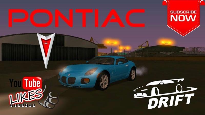 Drift на стоковом Pontiac Solstice GXP Coupe 2.0l 2009 (SA-MP)