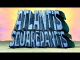 230)Спанчбоб!!! Атлантис Квадратные Штанантис (губка боб в Атлантиде)