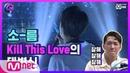 The Call2 선공개 감탄연발! 금손 싱어송라이터의 짜릿한 편곡 블랙핑크 - Kill This Love @러브콜 스테이지 190809 EP.5