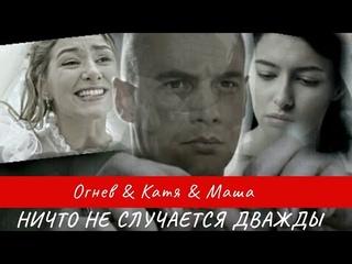 Я тебе не верю || Огнев & Катя & Маша || Ничто, не случается дважды || клип к сериалу