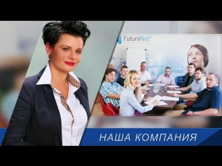 FutureNet RU