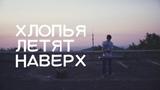 Feduk - Хлопья летят наверх (cover by Altair)