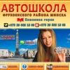 """Автошкола ООО """"Пора за Руль"""""""