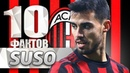 10 фактов про СУСО Милан