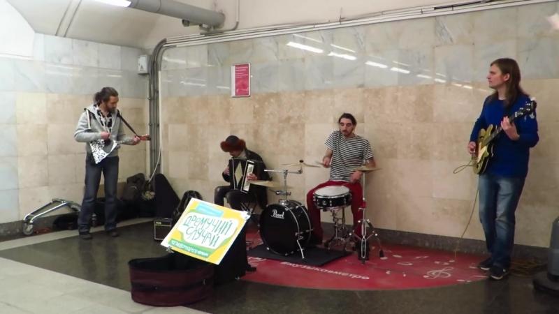 Дремучий Случай Музыка в метро
