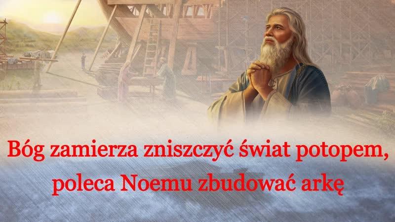 """Słowo Ducha Świętego """"Boże Dzieło, Boże Usposobienie i Sam Bóg (I)"""" (Część trzecia)"""
