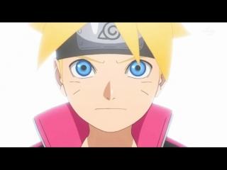 Боруто: новое поколение Наруто / Boruto: Naruto Next Generations ED - 06