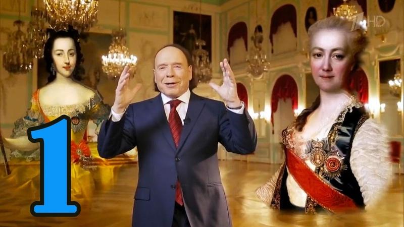 Эдвард Радзинский Царство женщин ЧАСТЬ 1 2017 HD